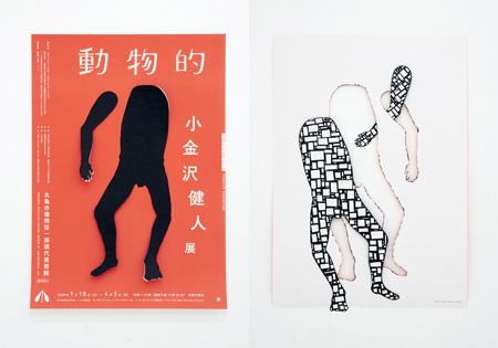 『小金沢健人展 動物的』ポスター 丸亀市猪熊弦一郎現代美術館