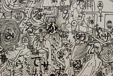 粟津潔『0-1965-0』(ポスター・部分)1965年 109.0×79.0cm 金沢21世紀美術館蔵