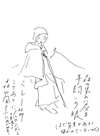 小林エリカ直筆『森のはずれに座る羊飼いの娘』のスケッチ