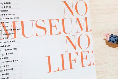 『NO MUSEUM, NO LIFE?―これからの美術館事典』会場入り口に設置されたバナー