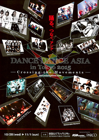 『DANCE DANCE ASIA - Crossing the Movements』メインビジュアル