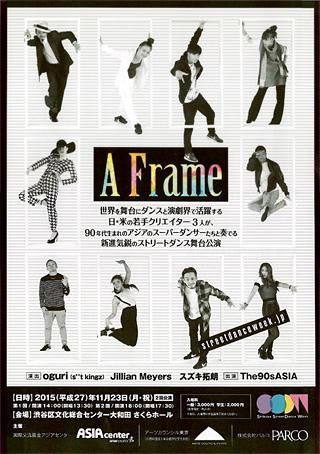 『Shibuya StreetDance Week 2015』 『A Frame』公演メインビジュアル