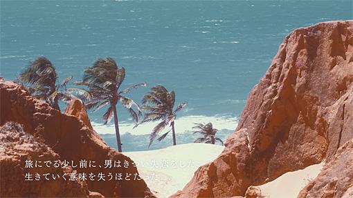 『風の惑星』2話より。映像は、南米走破中の現地スタッフから送られてくる記録映像をコラージュしたもの