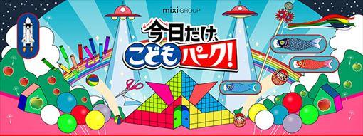 『mixi GROUP presents 今日だけ、こどもパーク!』ビジュアル