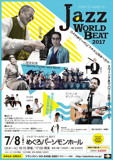 『Jazz World Beat 2017』フライヤー画像。大ホールには、山下洋輔×スガダイロー、アントニオ・ザンブージョ、二階堂和美 with Gentle Forest Jazz Bandが出演する