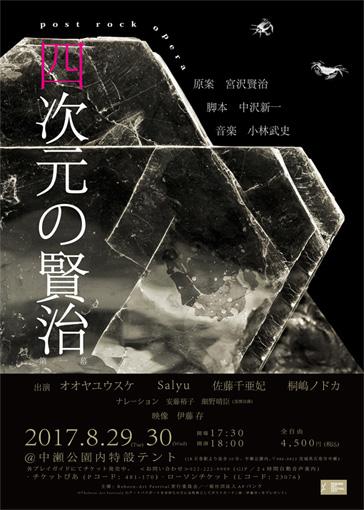 『post rock opera「四次元の賢治 -第1幕-」』