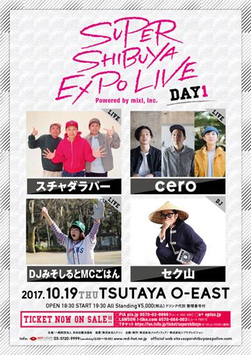 SUPER SHIBUYA EXPO LIVEイベントポスター画像