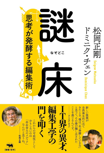 松岡正剛、ドミニク・チェン『謎床: 思考が発酵する編集術』