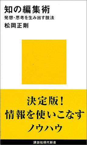 松岡正剛『知の編集術』講談社現代新書