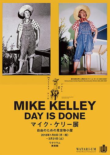 『マイク・ケリー展 デイ・イズ・ダーン』ビジュアル