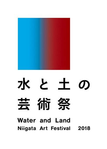 『水と土の芸術祭2018』ビジュアル