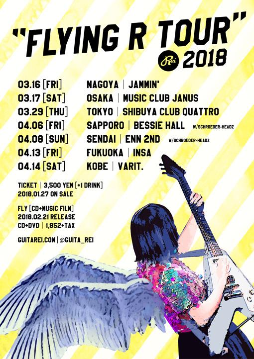 『FLYING R TOUR 2018』メインビジュアル