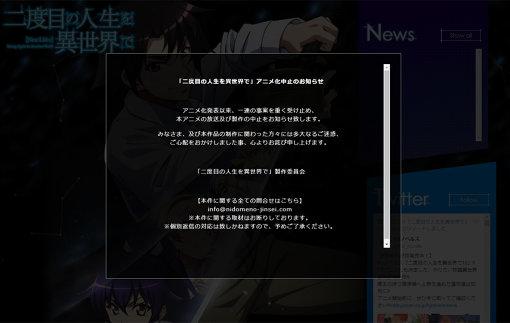テレビアニメ『二度目の人生を異世界で』オフィシャルサイトより)