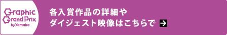 『Graphic Grand Prix by Yamaha』「存在。」をテーマにしたグラフィックを、ジャンル問わず募集中