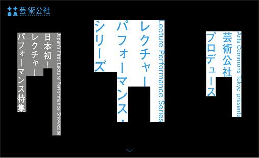 芸術公社プロデュース『レクチャーパフォーマンス・シリーズ』ビジュアル