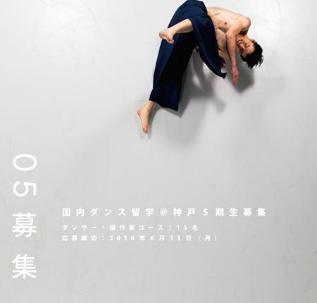 『国内ダンス留学@神戸』メインビジュアル