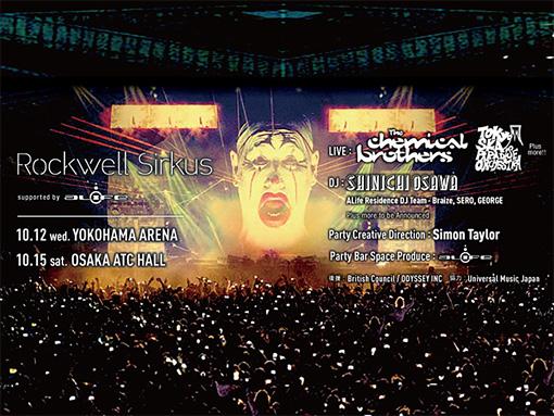 『Rockwell Sirkus』は10月12日に横浜アリーナ、10月15日にATCホールで開催