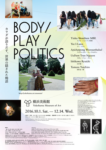 『BODY/PLAY/POLITICS』展ポスター