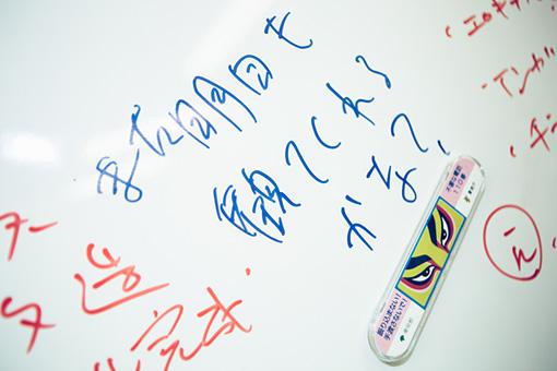 ホワイトボードには各々の作業スケジュールなどがびっしりと書かれていた