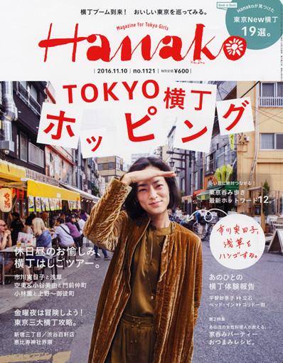 元『Olive』モデルの市川実日子が表紙を務める『Hanako 2016年11月10日号 No.1121』