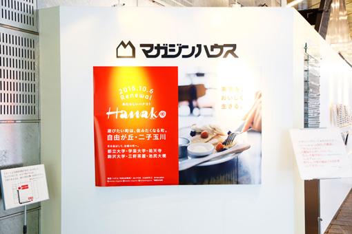 『Hanako』リニューアルを告げる、マガジンハウス社内のポスター