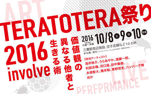 『TERATOTERA祭り』のメインビジュアル