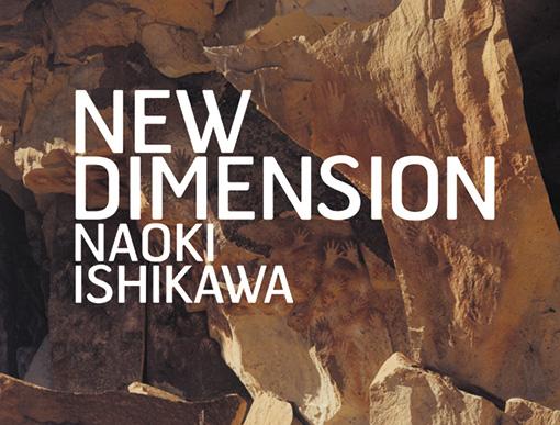 石川直樹写真集『NEW DIMENSION』(赤々舎・2007)