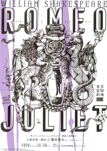 『ロミオとジュリエット』メインビジュアル