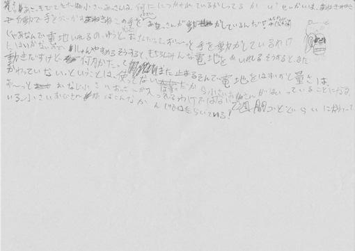 『まねきねこ』の物語に登場する「痩せる機械」が図解されている(右上)(提供:東京芸術劇場)