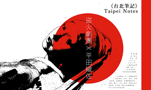 平田オリザ+盗火劇団『台北ノート』 Designed by Zin Ge