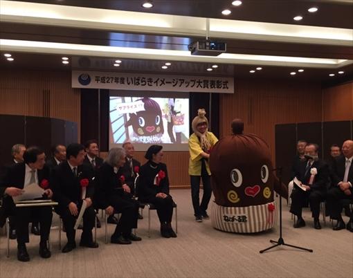 水戸芸術館が大賞、ねば~る君がウラ大賞を受賞した、平成27年度茨城イメージアップ大賞表彰式の様子(前列左から3番目が小澤征爾館長)