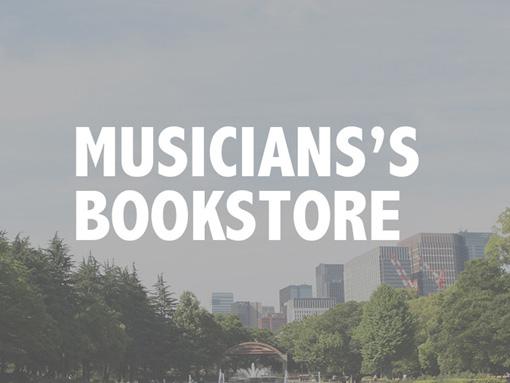 8月19・20日に日比谷公園で開催される『「MUSICIAN'S BOOKSTORE」Powered by Kyash』では、CINRAと関係の深い音楽家たちが「人生を変えた10冊」を選び、自身の蔵書を出品。出品された書籍はKyashを通じて自由に値付けし、購入できる