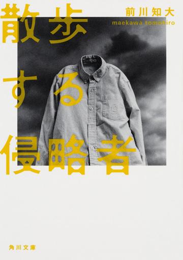 前川知大『散歩する侵略者』(角川文庫)