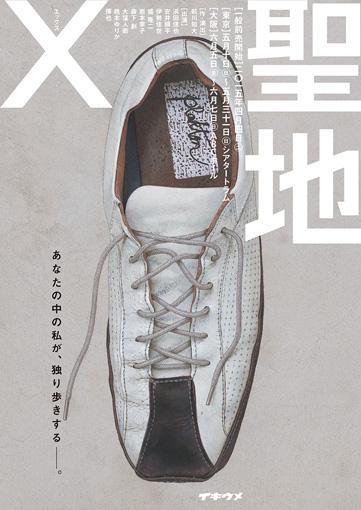 『聖地X』(2015年)メインビジュアル