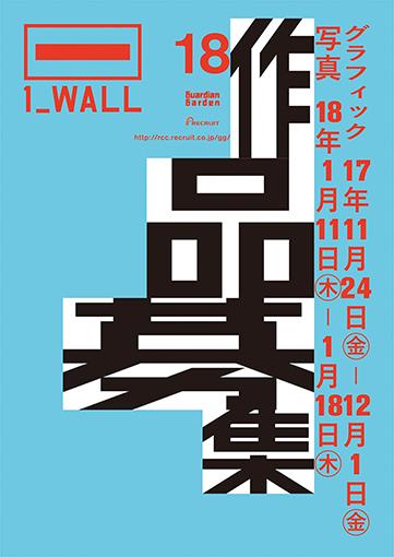 第18回『1_WALL』作品募集フライヤー