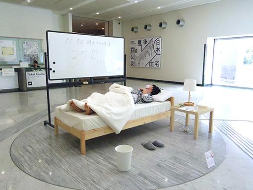 関川航平『風邪をひいて、なおす』(2014年)広島市現代美術館
