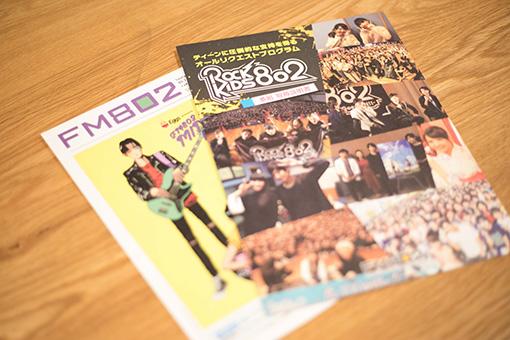 右が、『ROCK KIDS 802』クライアント向け資料。左は、一般向けに配布されているFM802のタイムテーブル冊子。