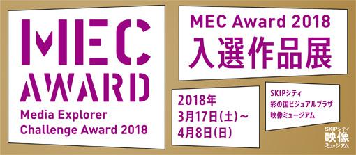 3月17日(土)から開催される『MEC Award 2018入選作品展』。大賞は3月17日(土)に会場で最終審査を行い、同日発表されます。当日17:30~に映像ミュージアム受付にて係員に「CINRAを見た」と伝えていただけると「MEC Award 2018入選作品展」のオープニングに参加いただけます