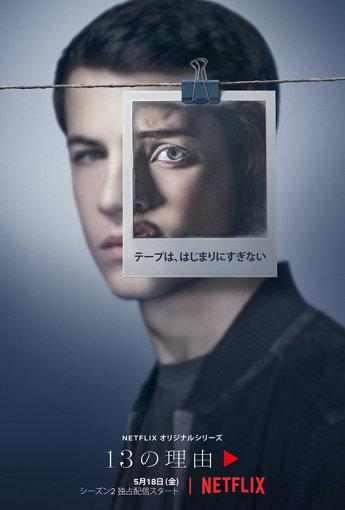 『13の理由』シーズン2のキービジュアル