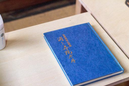 水沢松次『泉藩領廃仏毀釈 消えた寺院考察』(1989年) / 『カオス*ラウンジ新芸術祭2017』の会場でも手にとることができた