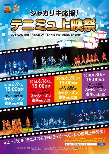 全国の映画館にて開催される『シャカリキ応援!テニミュ上映祭』