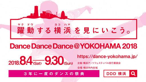 『Dance Dance Dance@ YOKOHAMA 2018』メインビジュアル