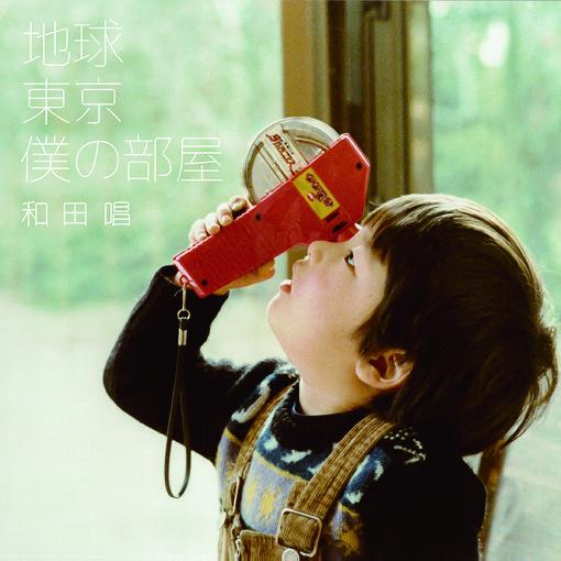 和田唱『地球 東京 僕の家』ジャケット
