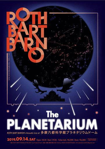 "『""The PLANETARIUM""ROTH BART BARON's Acoustic Live at 多摩六都科学館・プラネタリウムドーム』フライヤー"