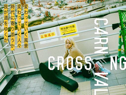 gummyboyも出演する『CROSSING CARNIVAL'20』メインビジュアル
