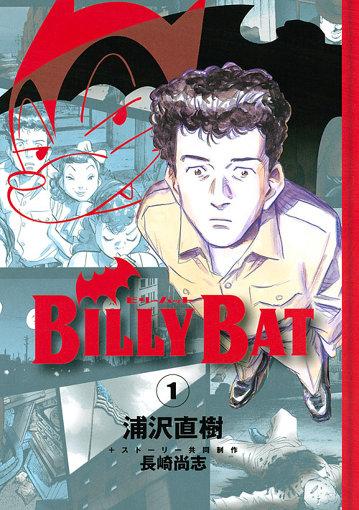 『BILLY BAT』第1巻書影
