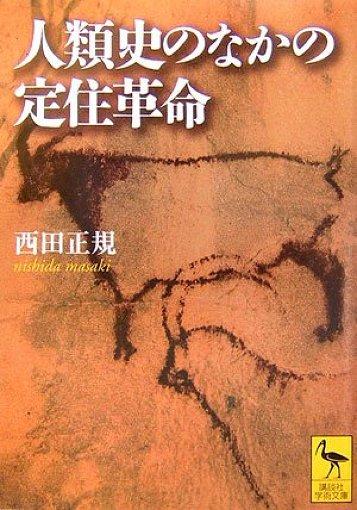 『人類史のなかの定住革命』講談社学術文庫