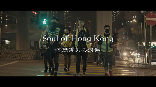 『Soul of Hong Kong』 / 若干22歳のドキュメンタリスト、ジャーナリストの小西遊馬さんが、香港のデモを支援している救護班に迫ったドキュメンタリー