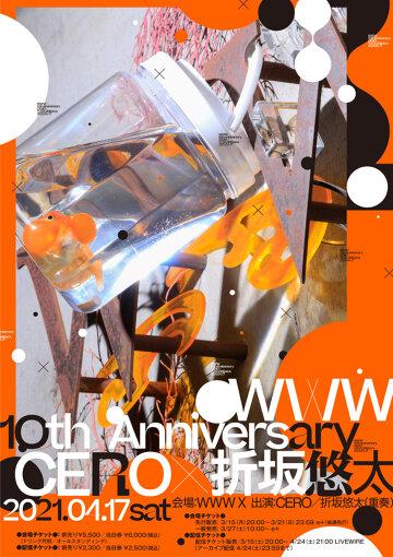 『WWW 10th Anniversary cero×折坂悠太』イベントフライヤー