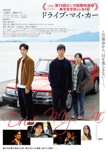 『ドライブ・マイ・カー』本ビジュアル ©2021『ドライブ・マイ・カー』製作委員会